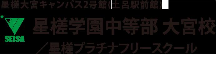 星槎大宮キャンパス2号館(土呂駅前館) 星槎学園中等部 大宮校 /星槎プラチナフリースクール